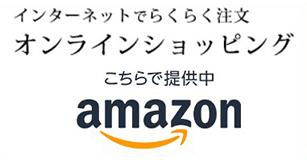 永文商店のAmazonショップ